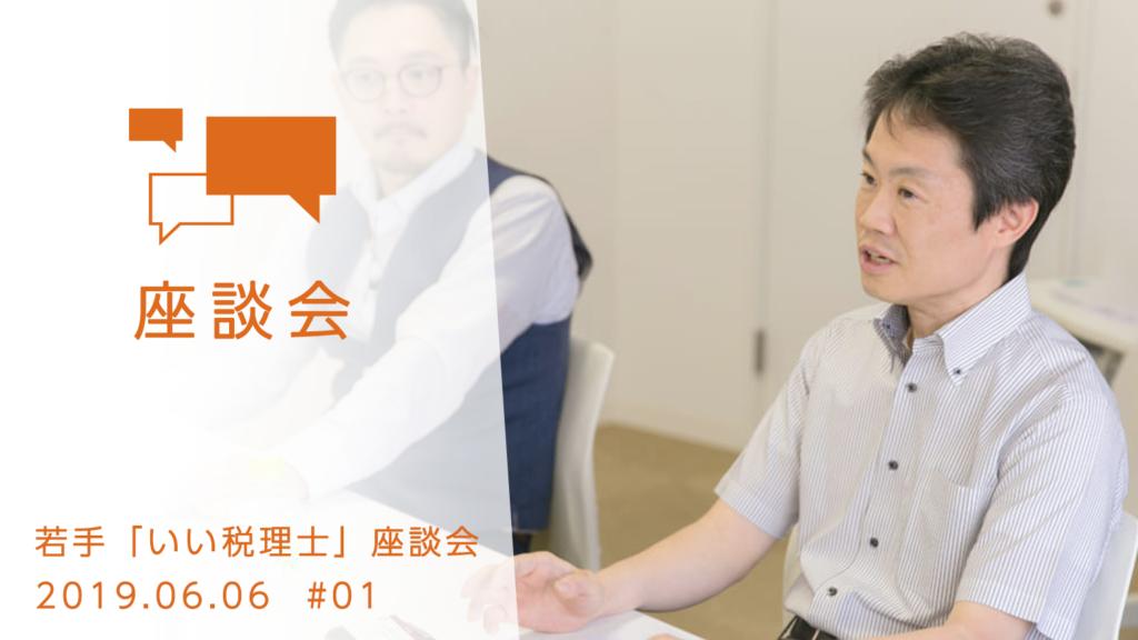 事務所は拡大するべき? 若手税理士がAI時代に知っておくべき経営術のアイキャッチ