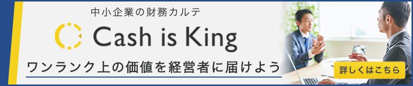 「キャッシュ・イズ・キング」のサービスサイト