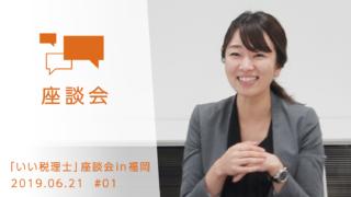 福岡で聞いた「いい税理士」の条件!税務申告が無くても頼られるにはのアイキャッチ