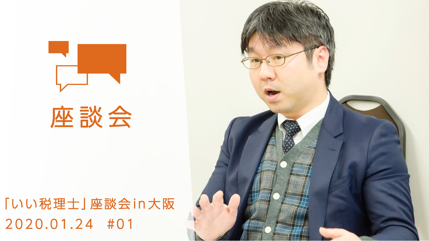 「いい税理士」座談会in大阪 by Lanchor(ランカー)