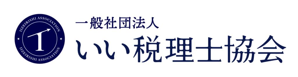 いい税理士協会ロゴ
