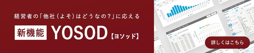 YOSOD図