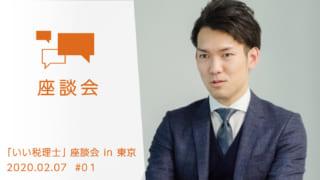 いい税理士座談会 in 東京