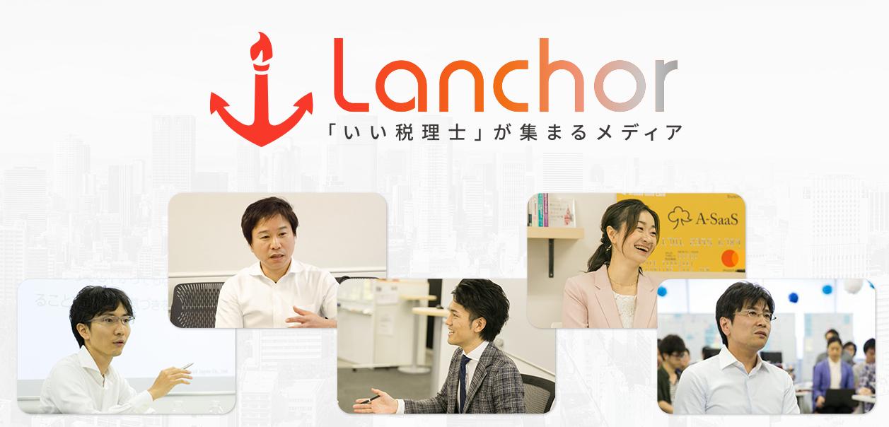 Lanchorとは