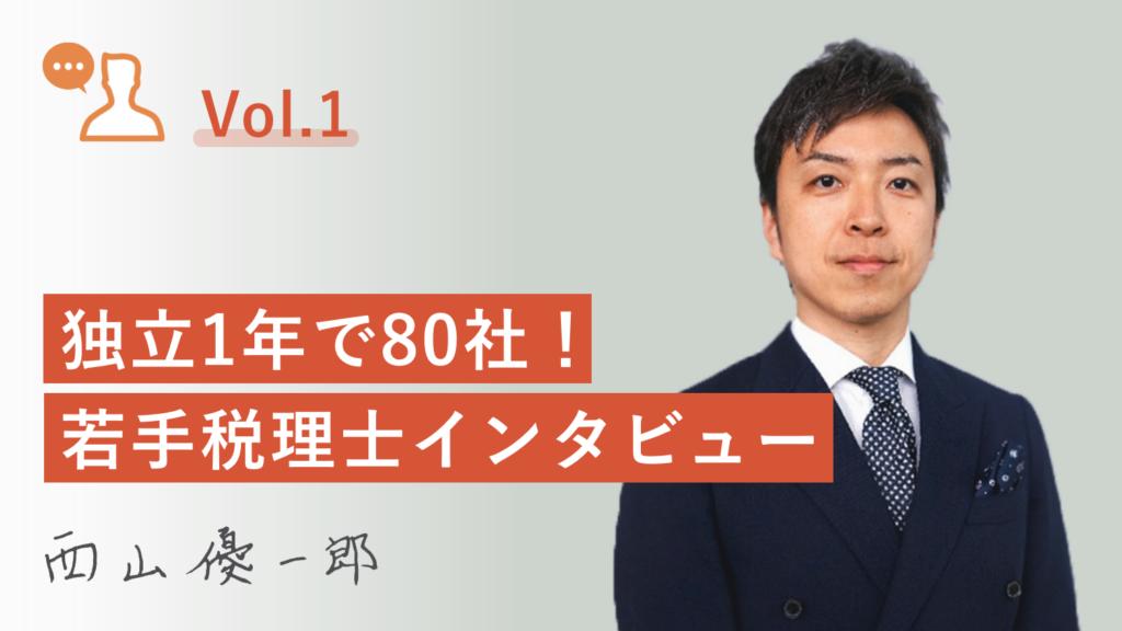 西山さんインタビューアイキャッチ