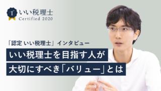 「認定 いい税理士」の松尾繁樹さんに聞く!いい税理士を目指す人が大切にすべき「バリュー」とは?のアイキャッチ