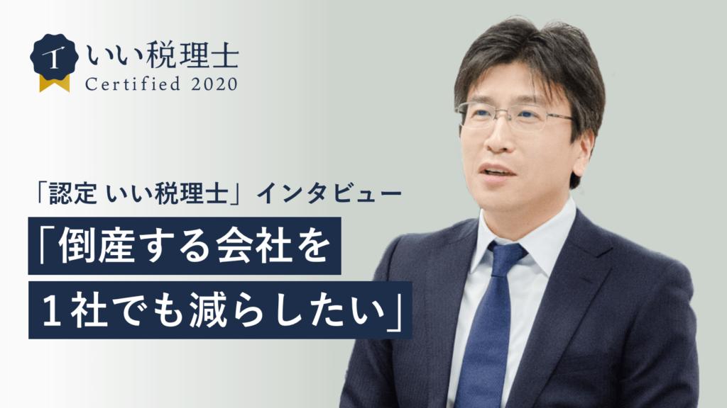 「認定 いい税理士」の荻島宏之さんに聞く!「倒産する会社を1社でも減らしたい」の想いに込められた物語のアイキャッチ