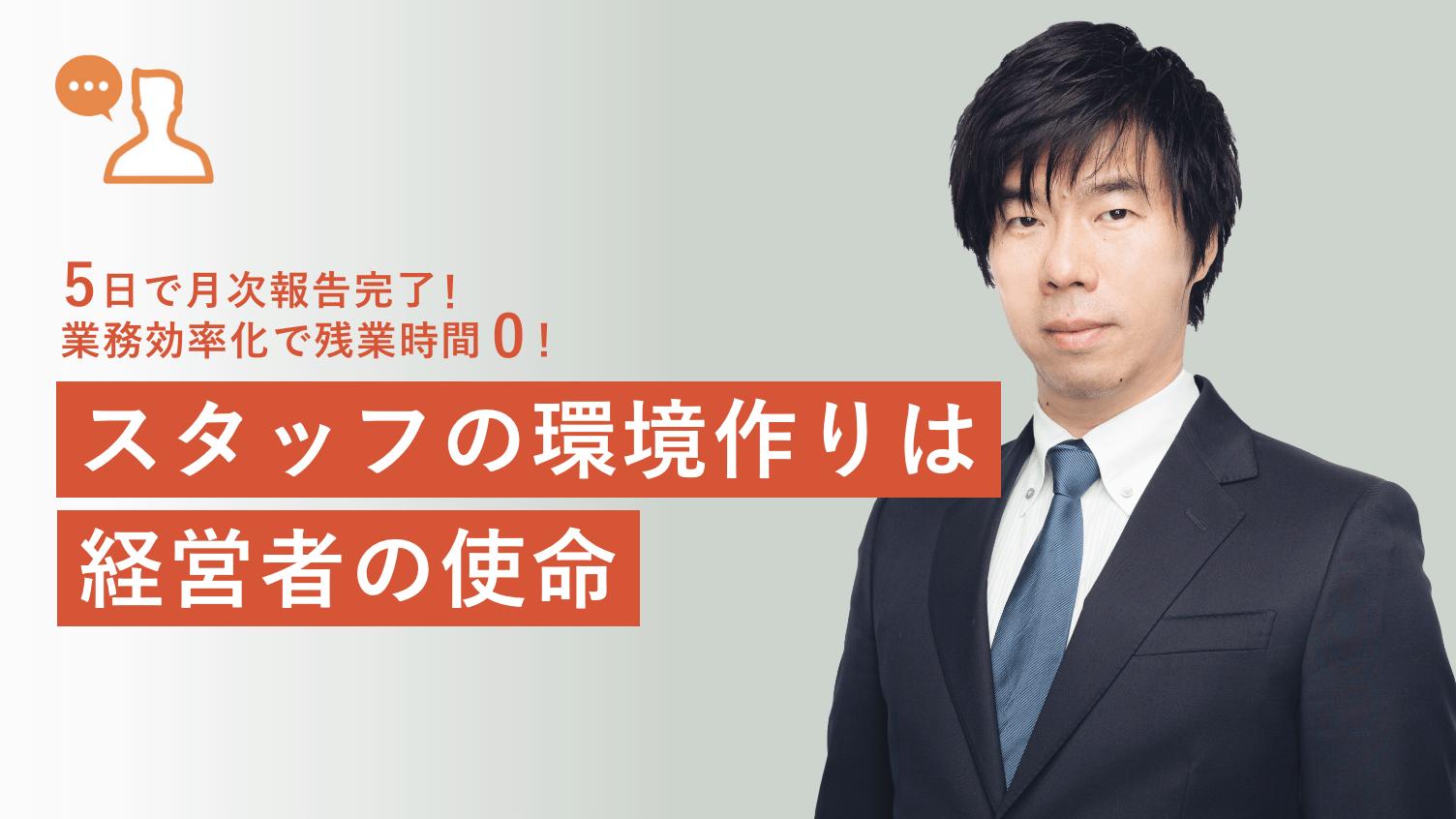 エクセライク会計伊藤様画像