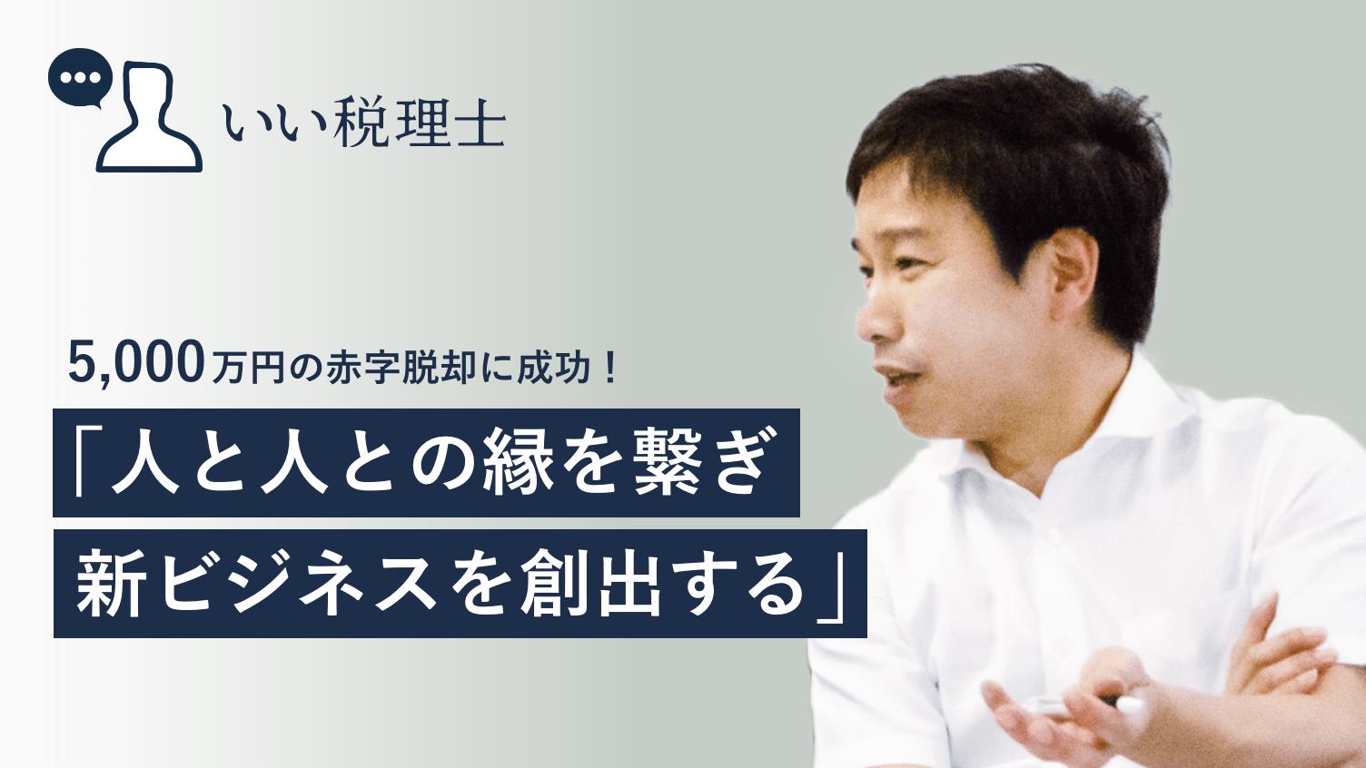 上級会員インタビュー藤本様アイキャッチ