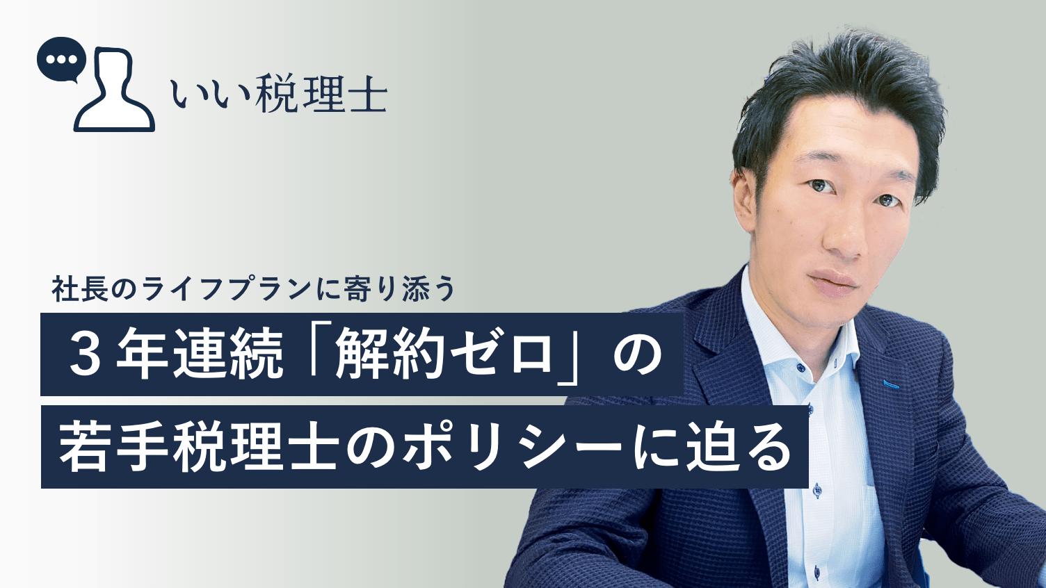 森本さん記事アイキャッチ