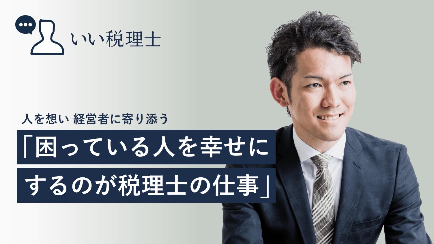 志田さんインタビューアイキャッチ