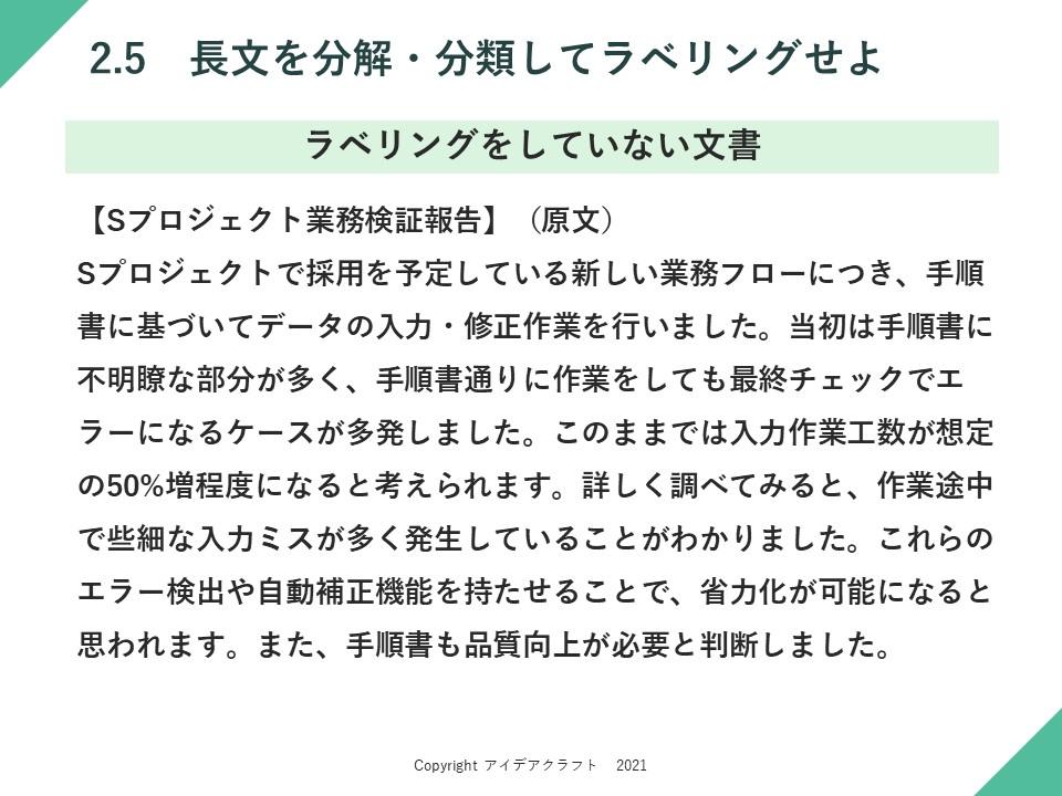 ロジック図解_Sプロジェクト原文
