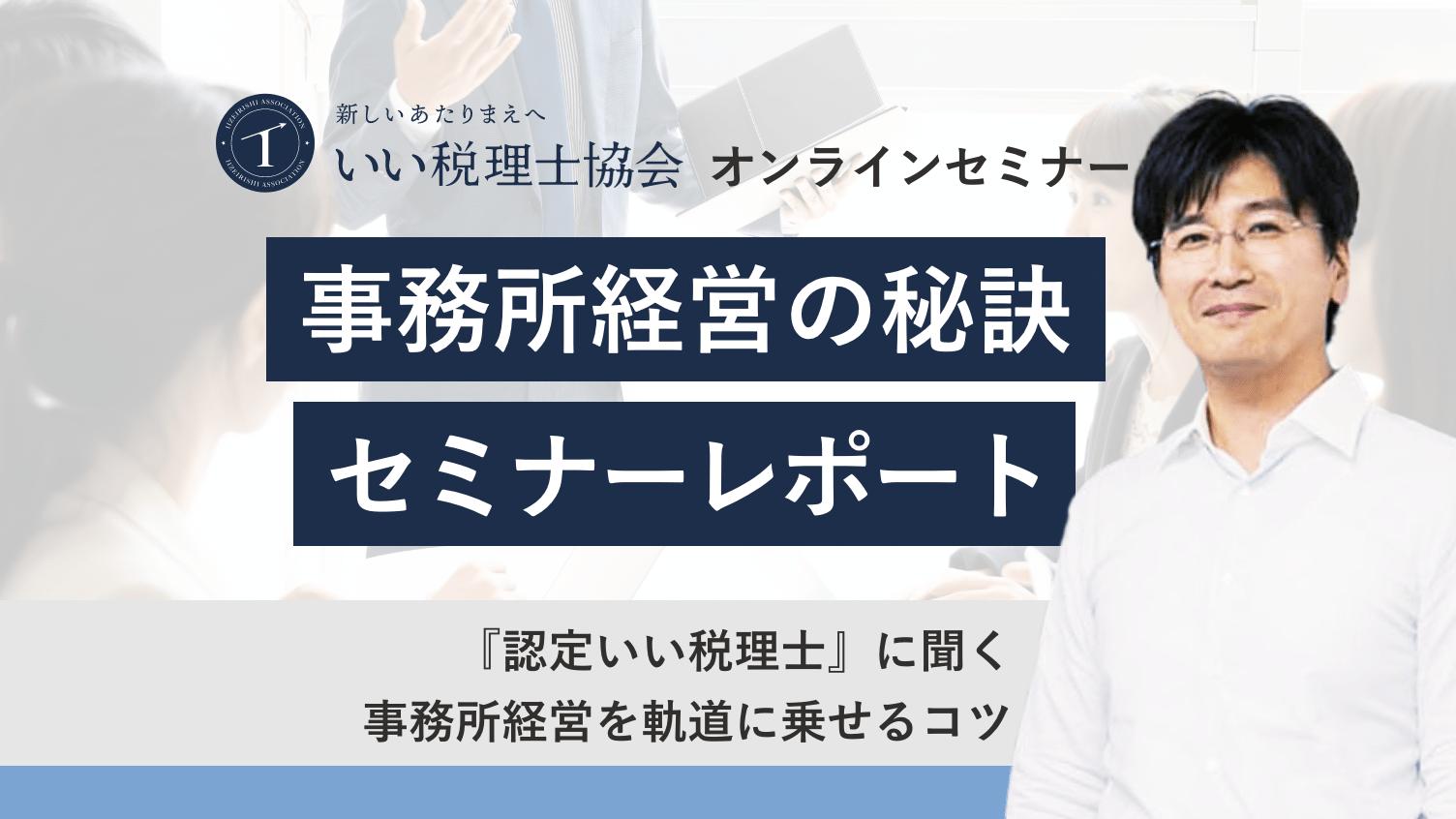 【セミナーレポート】「いい税理士」に聞く、うまくいく事務所経営の秘訣とは?のアイキャッチ