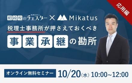 チェスターxMikatusオンラインセミナー