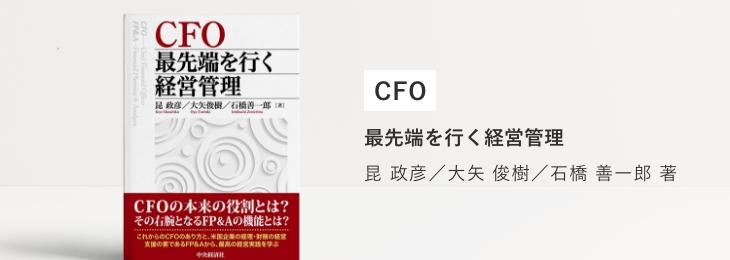 読書の秋はこの5冊で決まり!税理士のスキルアップに効く経営支援に役立つ本のCFO