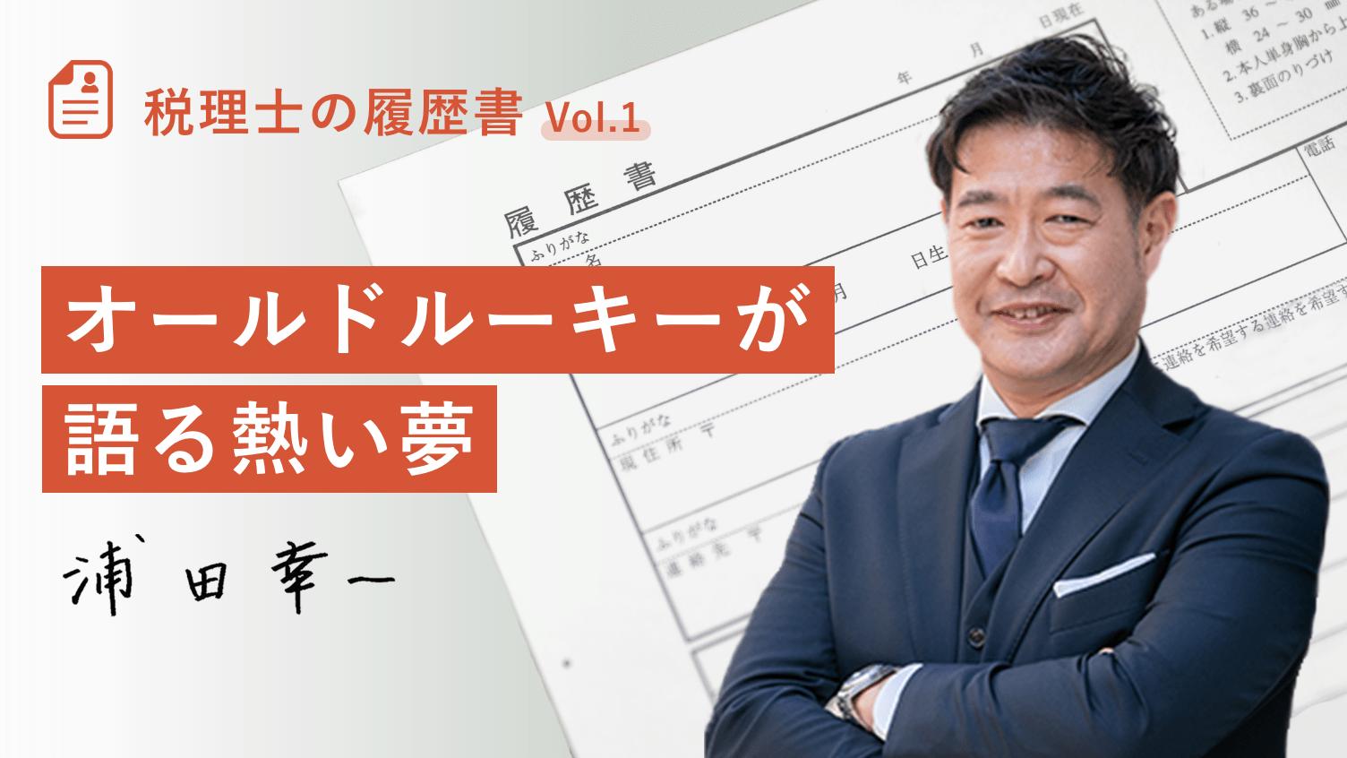 税理士の履歴書 浦田幸一さんのアイキャッチ